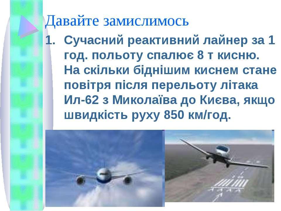 Давайте замислимось Сучасний реактивний лайнер за 1 год. польоту спалює 8 т к...