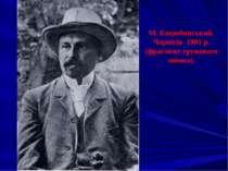М. Коцюбинський. Чернігів. 1901 р. (фрагмент групового знімка).