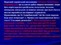 Видатний український письменник Михайло Михайлович Коцюбинський ще за життя з...