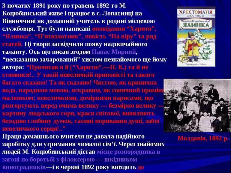 З початку 1891 року по травень 1892-го М. Коцюбинський живе і працює в с. Лоп...
