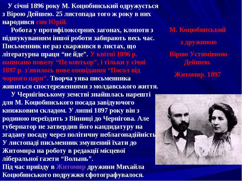 У січні 1896 року М. Коцюбинський одружується з Вірою Дейшею. 25 листопада то...
