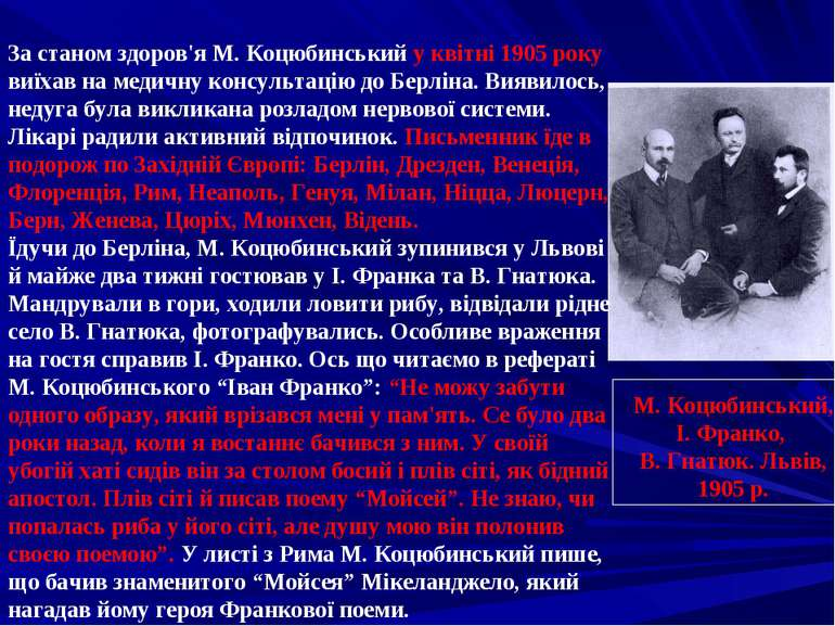 За станом здоров'я М. Коцюбинський у квітні 1905 року виїхав на медичну консу...