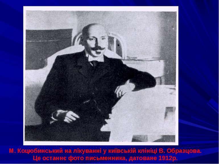 М. Коцюбинський на лікуванні у київській клініці В. Образцова. Це останнє фот...