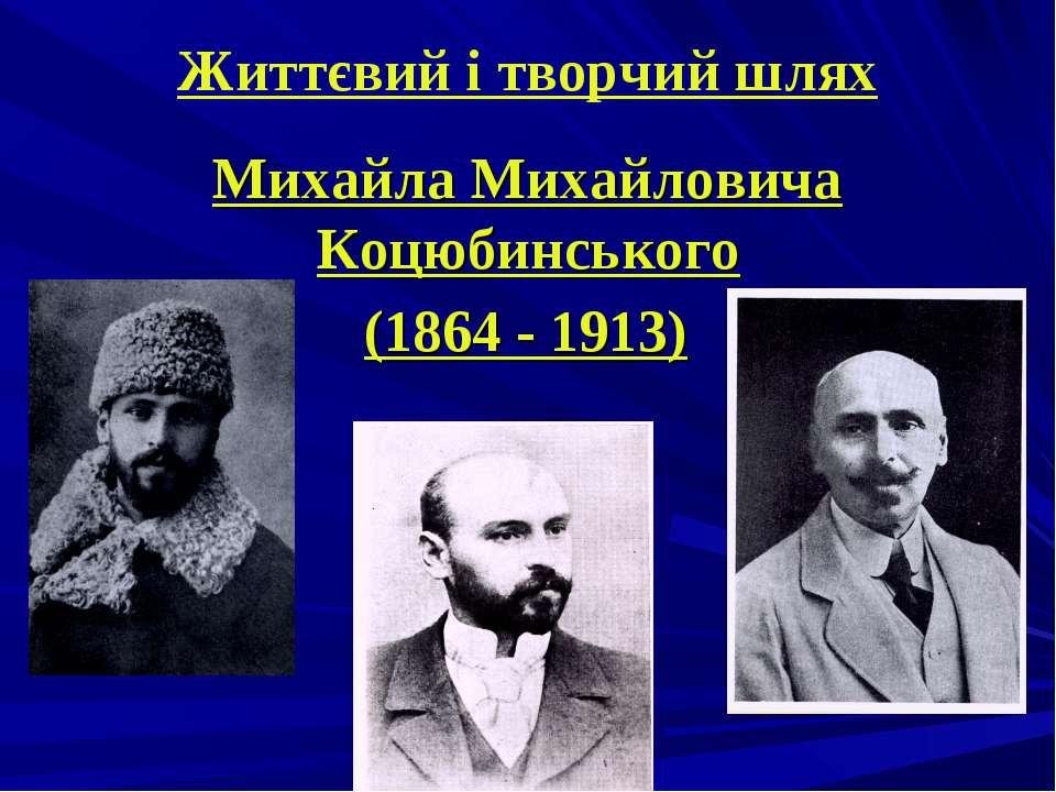 Життєвий і творчий шлях Михайла Михайловича Коцюбинського (1864 - 1913)