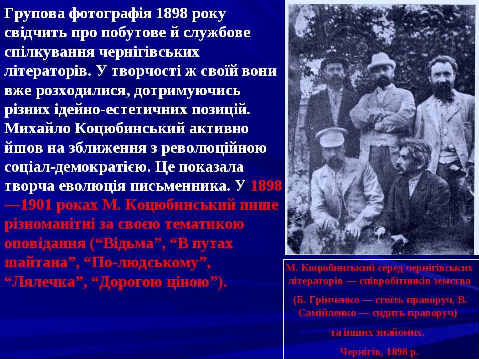 Групова фотографія 1898 року свідчить про побутове й службове спілкування чер...