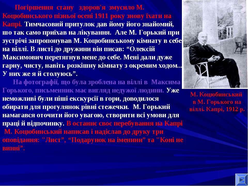Погіршення стану здоров'я змусило М. Коцюбинського пізньої осені 1911 року зн...