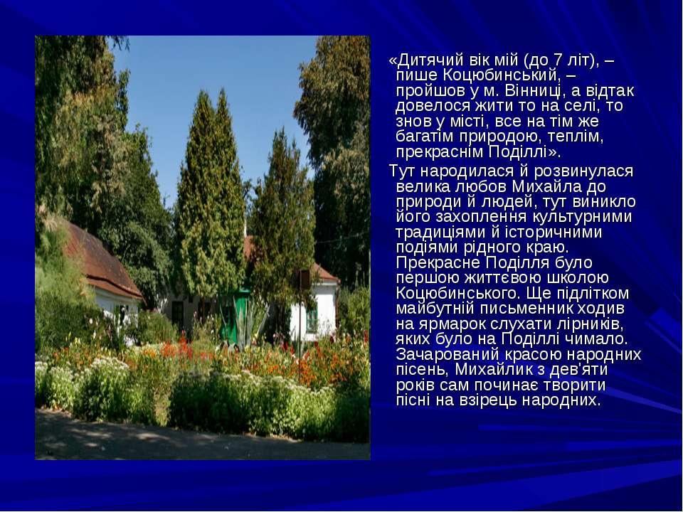 «Дитячий вік мій (до 7 літ), – пише Коцюбинський, – пройшов у м. Вінниці, а в...