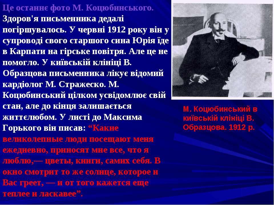 Це останнє фото М. Коцюбинського. Здоров'я письменника дедалі погіршувалось. ...