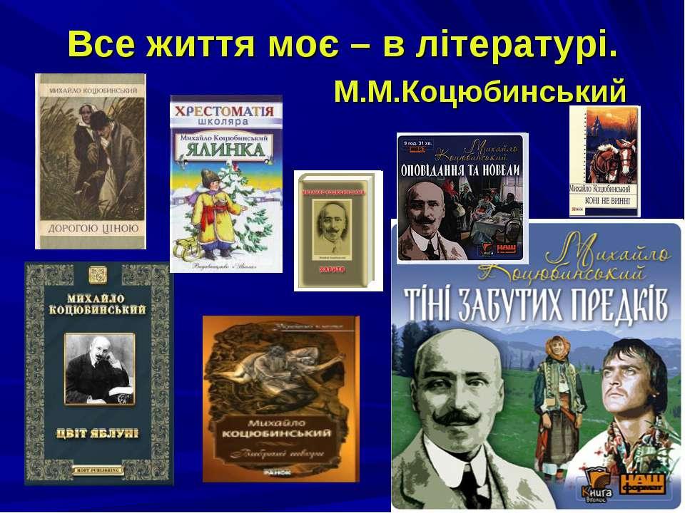 Все життя моє – в літературі. М.М.Коцюбинський