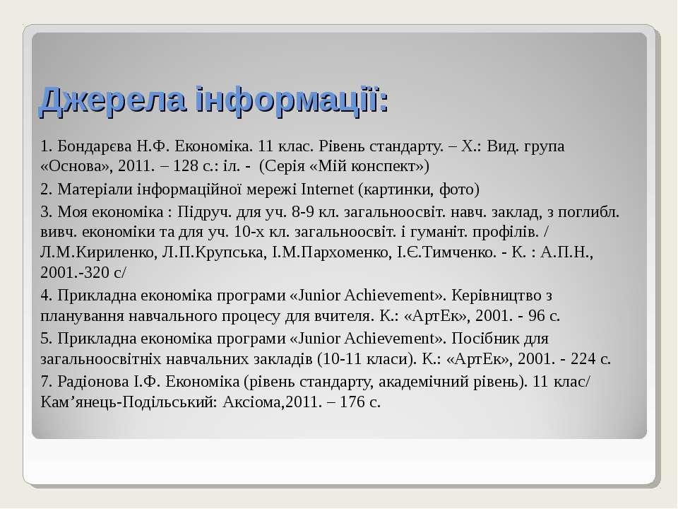 Джерела інформації: 1. Бондарєва Н.Ф. Економіка. 11 клас. Рівень стандарту. –...