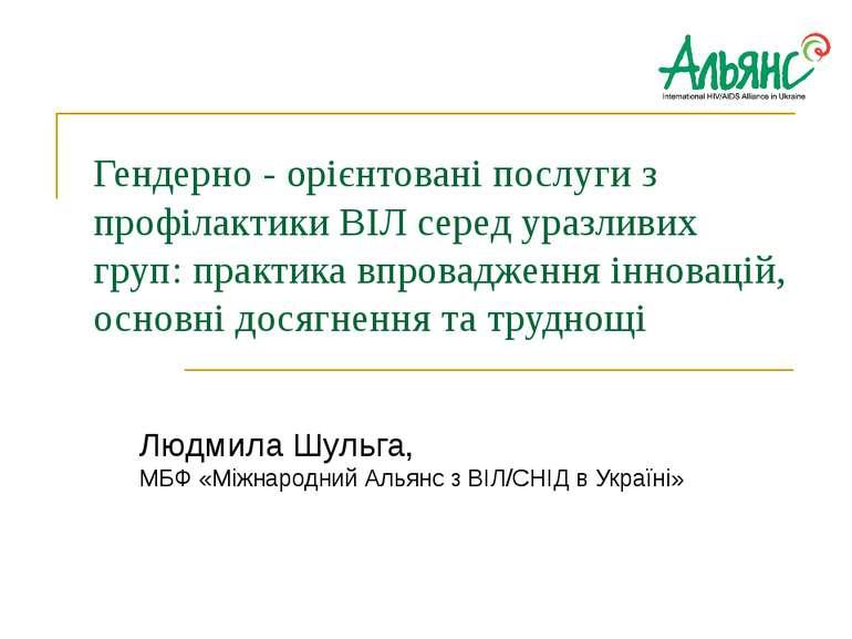 Гендерно - орієнтовані послуги з профілактики ВІЛ серед уразливих груп: практ...