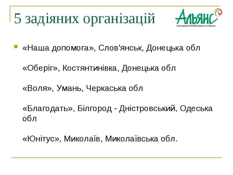 5 задіяних організацій «Наша допомога», Слов'янськ, Донецька обл «Оберіг», Ко...