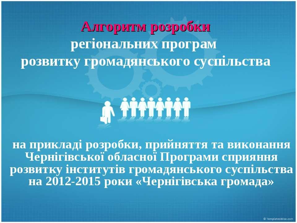 Алгоритм розробки регіональних програм розвитку громадянського суспільства на...