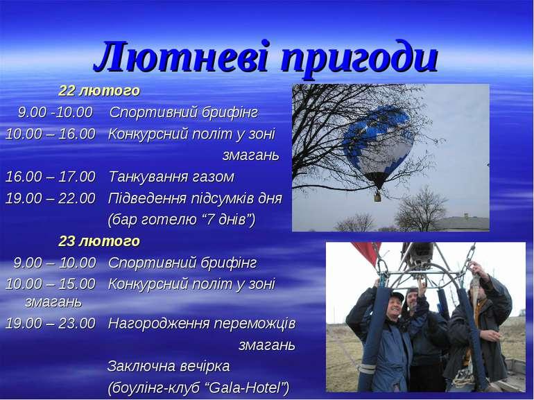Лютневі пригоди 22 лютого 9.00 -10.00 Спортивний брифінг 10.00 – 16.00 Конкур...