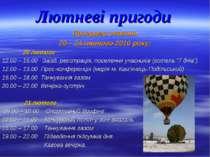 Лютневі пригоди Програма змагань 20 – 24 лютого 2010 року: 20 лютого 12.00 – ...