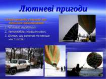 Лютневі пригоди Склад команди-учасниці та технічне забезпечення: 1.Тепловий а...