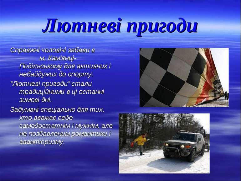 Лютневі пригоди Справжні чоловічі забави в м. Кам'янці-Подільському для актив...