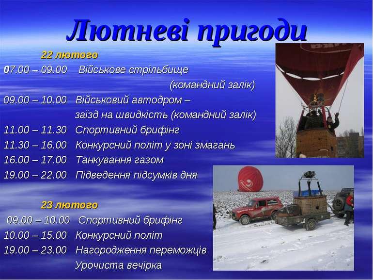 Лютневі пригоди 22 лютого 07.00 – 09.00 Військове стрільбище (командний залік...