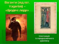 Ваганти (від лат. Vagantes) – «бродячі люди» Ілюстрація із середньовічного ру...