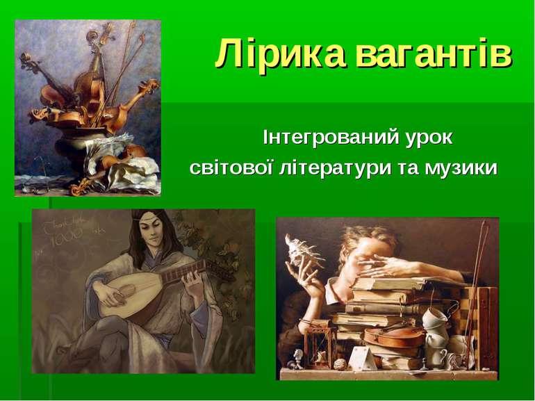 Лірика вагантів Інтегрований урок світової літератури та музики