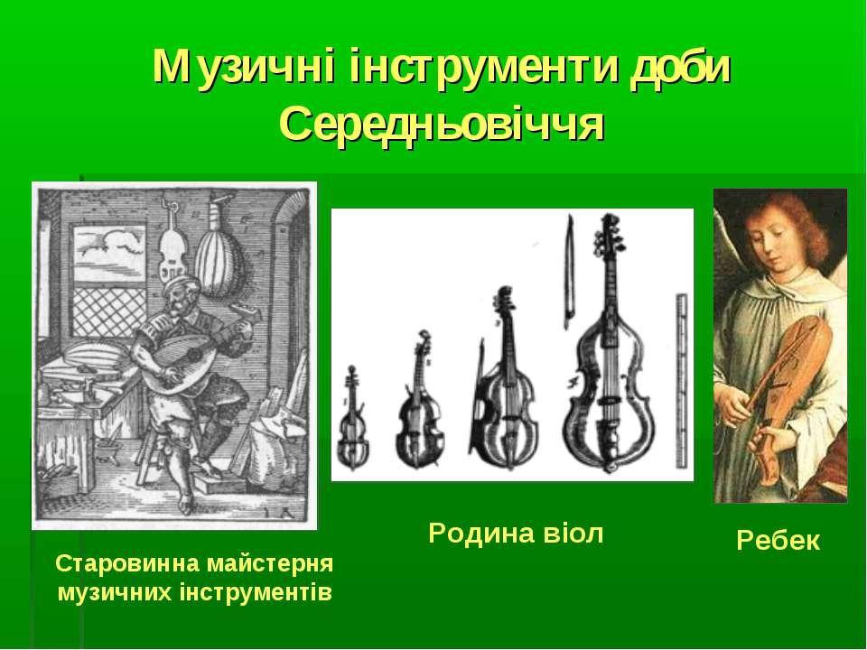 Музичні інструменти доби Середньовіччя Cтаровинна майстерня музичних інструме...