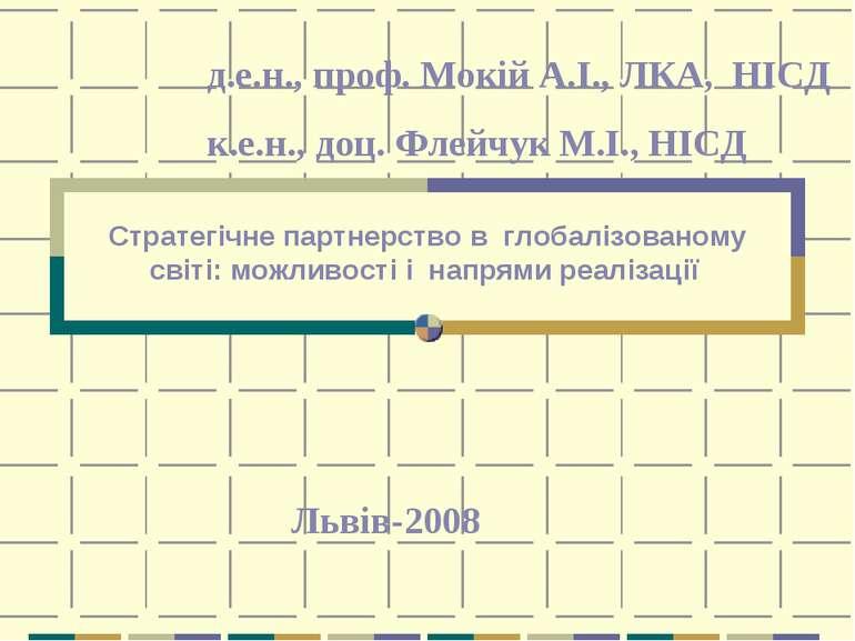 Львів-2008 д.е.н., проф. Мокій А.І., ЛКА, НІСД к.е.н., доц. Флейчук М.І., НІ...