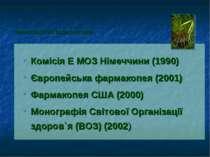 Комісія E МОЗ Німеччини (1990) Європейська фармакопея (2001) Фармакопея США (...