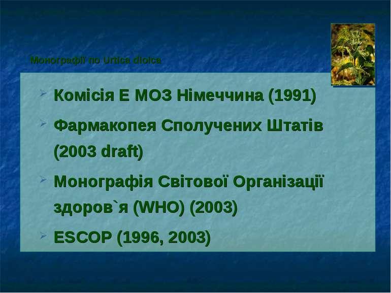 Комісія E МОЗ Німеччина (1991) Фармакопея Сполучених Штатів (2003 draft) Моно...