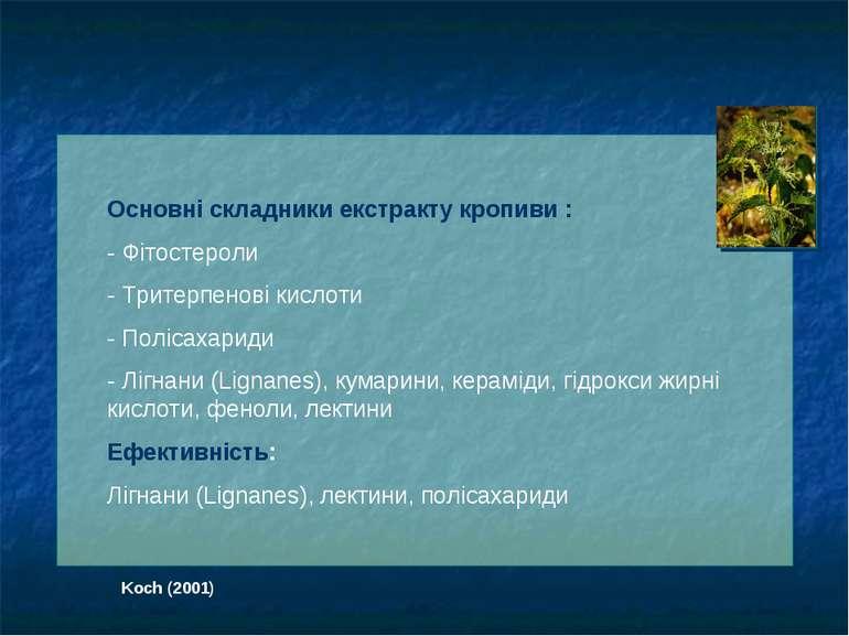 Основні складники екстракту кропиви : - Фітостероли - Тритерпенові кислоти - ...