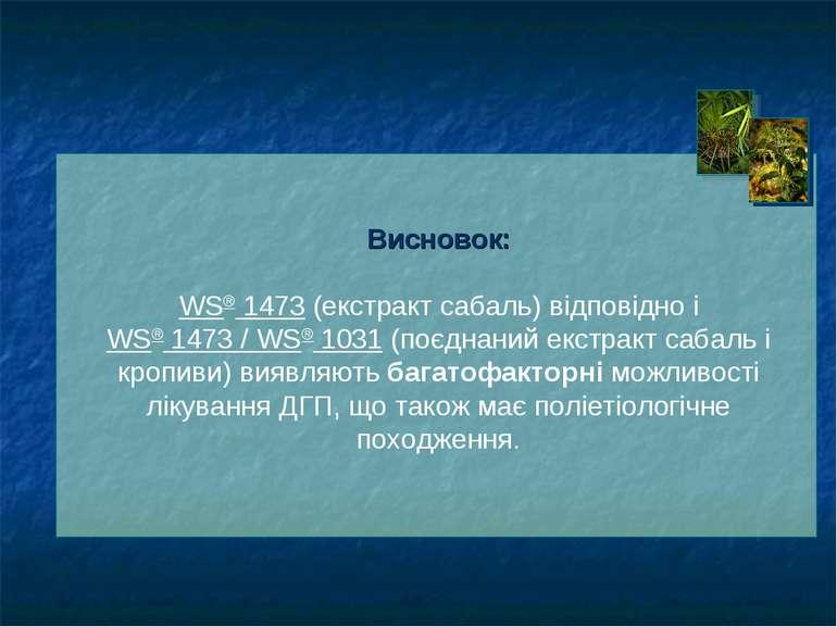Висновок: WS® 1473 (екстракт сабаль) відповідно і WS® 1473 / WS® 1031 (поєдна...