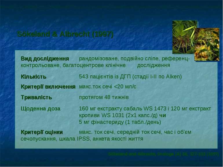 Sökeland and Albrecht, Urologe [A] 36, 327-333 (1997) Вид дослідження рандомі...