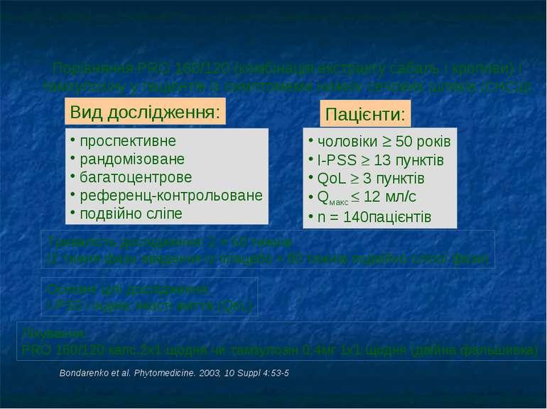 Порівняння PRO 160/120 (комбінація екстракту сабаль і кропиви) і тамзулозіну ...