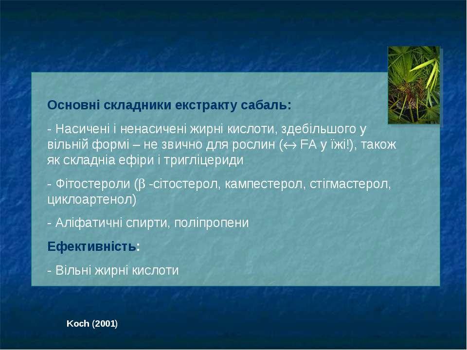 Основні складники екстракту сабаль: - Насичені і ненасичені жирні кислоти, зд...
