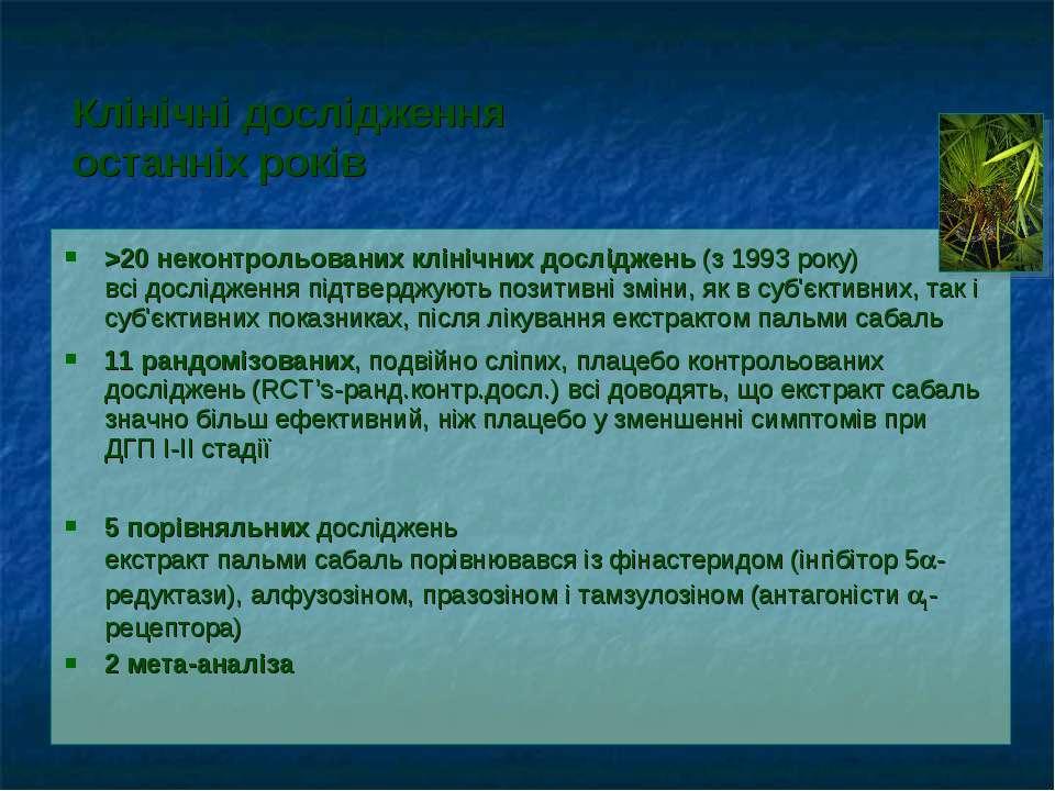 >20 неконтрольованих клінічних досліджень (з 1993 року) всі дослідження підтв...