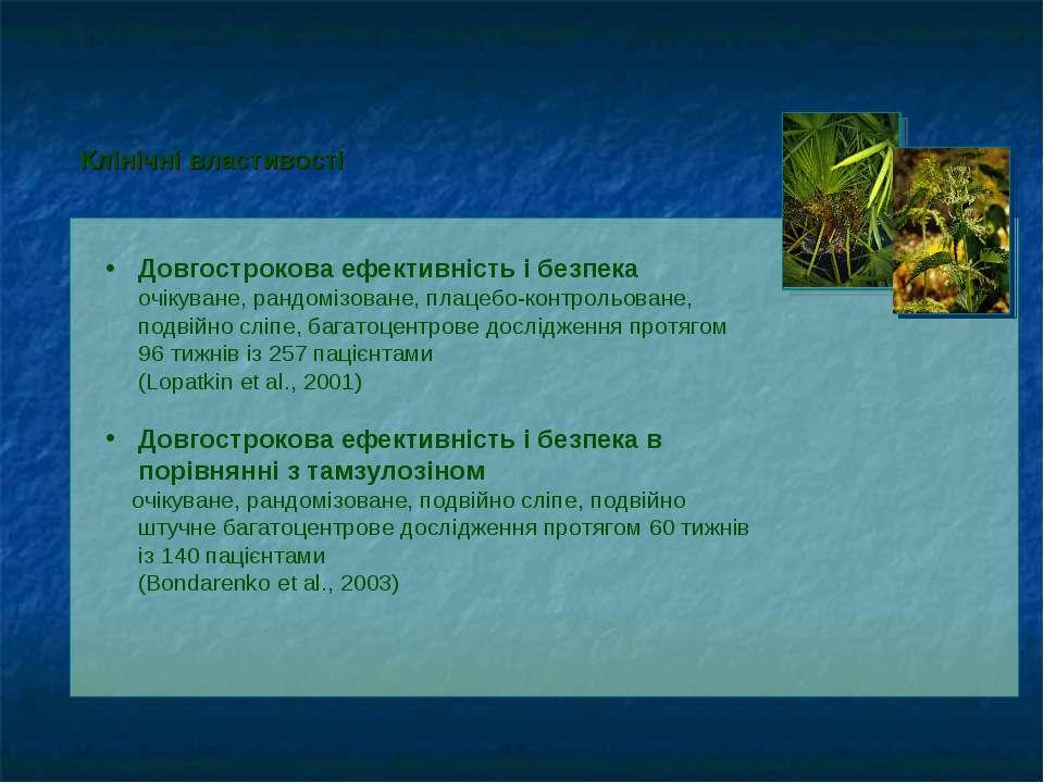 Довгострокова ефективність і безпека очікуване, рандомізоване, плацебо-контро...