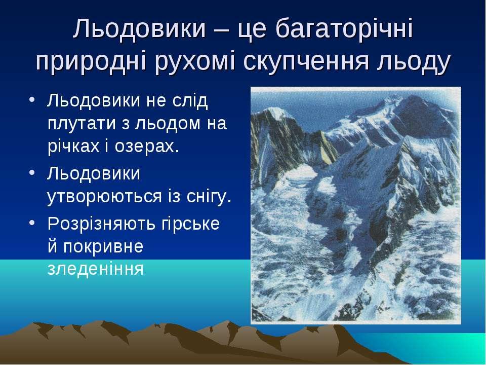 Льодовики – це багаторічні природні рухомі скупчення льоду Льодовики не слід ...