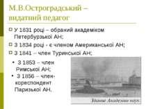 М.В.Остроградський – видатний педагог У 1831 році – обраний академіком Петерб...