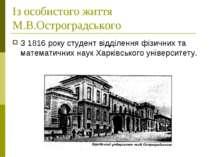 Із особистого життя М.В.Остроградського З 1816 року студент відділення фізичн...