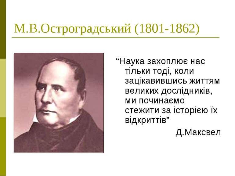 """М.В.Остроградський (1801-1862) """"Наука захоплює нас тільки тоді, коли зацікави..."""