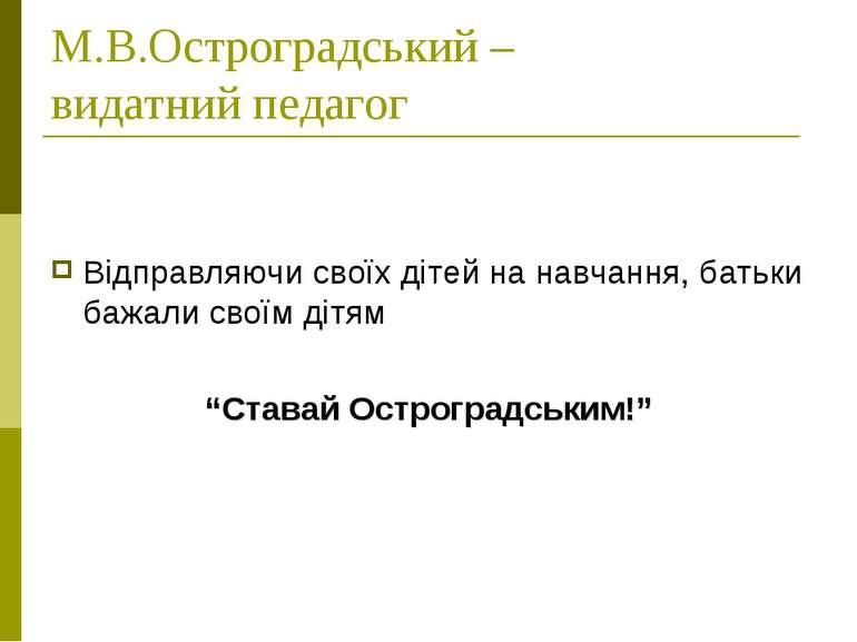 М.В.Остроградський – видатний педагог Відправляючи своїх дітей на навчання, б...