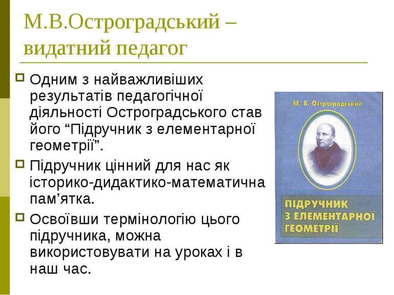 М.В.Остроградський – видатний педагог Одним з найважливіших результатів педаг...