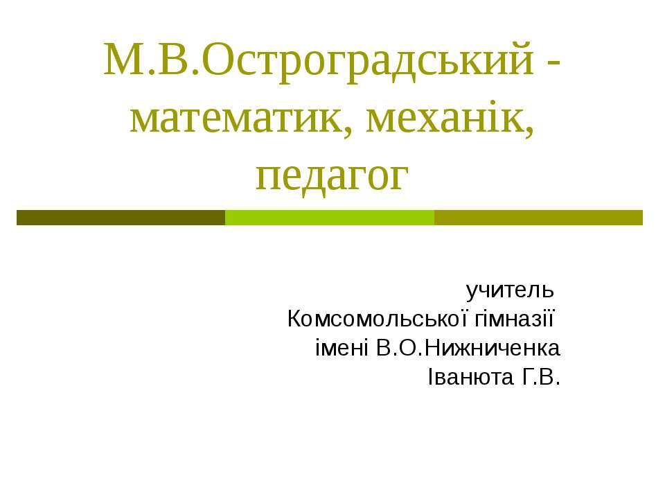 М.В.Остроградський - математик, механік, педагог учитель Комсомольської гімна...