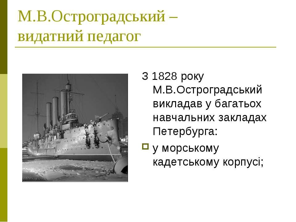 М.В.Остроградський – видатний педагог З 1828 року М.В.Остроградський викладав...