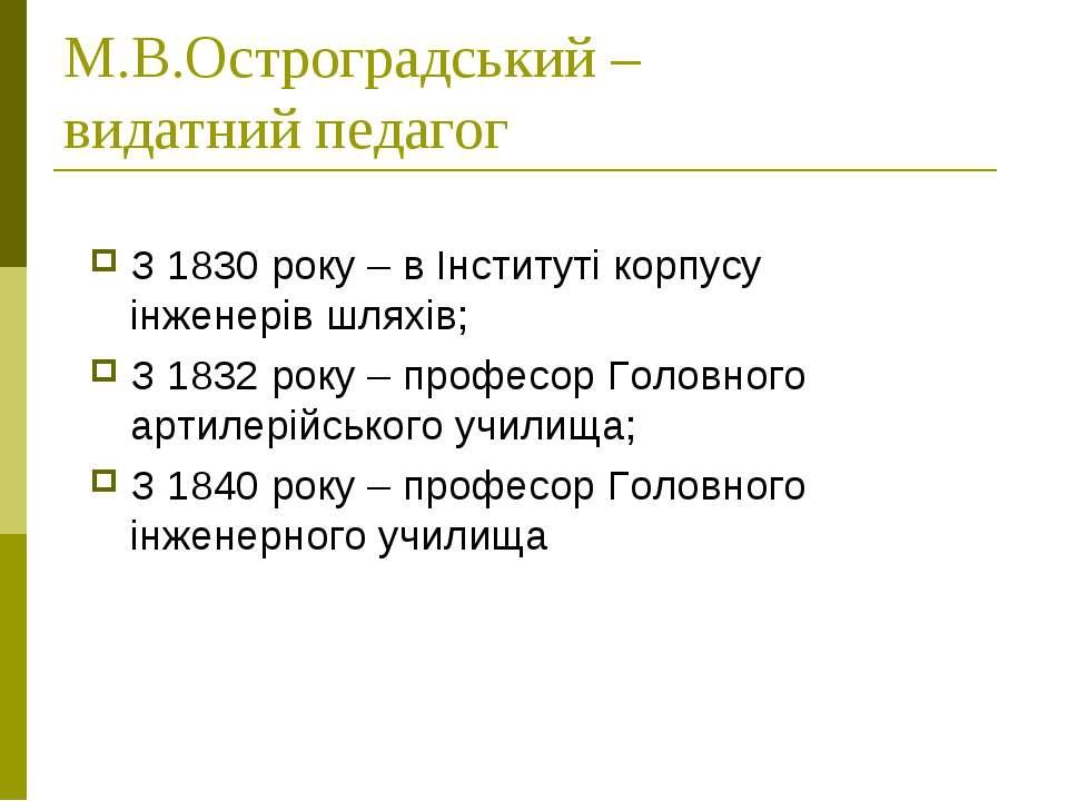 М.В.Остроградський – видатний педагог З 1830 року – в Інституті корпусу інжен...