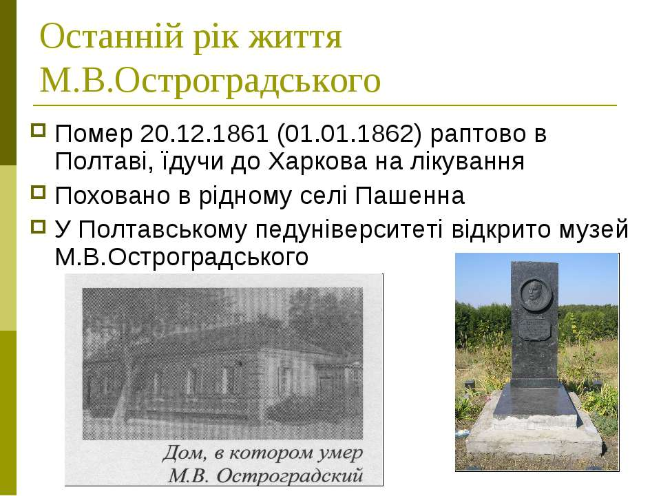 Останній рік життя М.В.Остроградського Помер 20.12.1861 (01.01.1862) раптово ...
