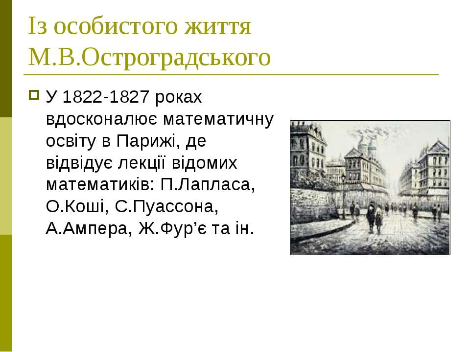 Із особистого життя М.В.Остроградського У 1822-1827 роках вдосконалює математ...