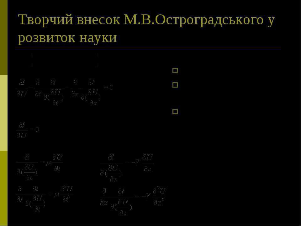 Творчий внесок М.В.Остроградського у розвиток науки математичній фізиці, мате...
