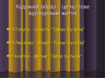 """Художній образ – це чуттєве відтворення життя М.Гоголь - повість """"Тарас Бульб..."""