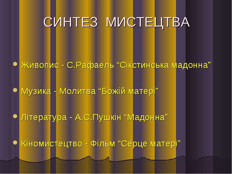"СИНТЕЗ МИСТЕЦТВА Живопис - С.Рафаель ""Сікстинська мадонна"" Музика - Молитва ""..."