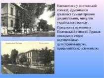 Навчаючись у полтавській гімназії, Драгоманов цікавився гуманітарними дисципл...